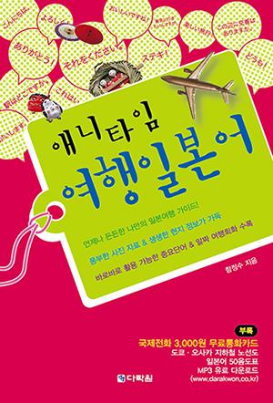 <a href='contents.php?CS_CODE=CS200811031455'>애니타임 여행 일본어</a> 책표지