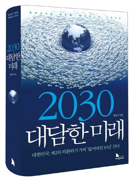 <a href='contents.php?CS_CODE=CS201506190011'>2030 대담한 미래 (요약본)</a> 책표지