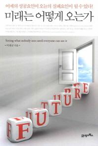 <a href='contents.php?CS_CODE=CS201506190047'>미래는 어떻게 오는가 (요약본)</a> 책표지