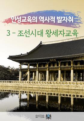 <a href='contents.php?CS_CODE=CS201507210037'>인성교육의 역사적 발자취 3 - 조선시대 왕세자교육</a> 책표지