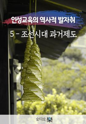 <a href='contents.php?CS_CODE=CS201507210039'>인성교육의 역사적 발자취 5 - 조선시대 과거제도</a> 책표지