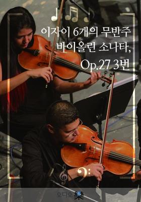 <a href='contents.php?CS_CODE=CS201507080006'>이자이 6개의 무반주 바이올린 소나타, Op.27 3번</a> 책표지