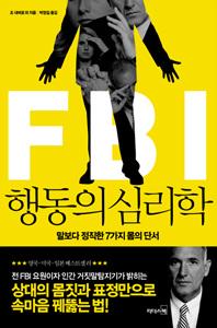 <a href='contents.php?CS_CODE=CS201506190099'>FBI 행동 심리학 (요약본)</a> 책표지