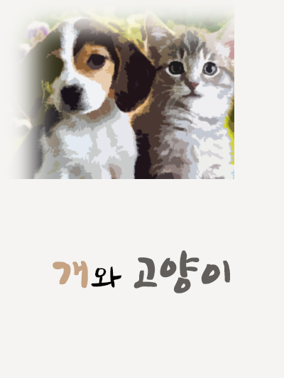 <a href='contents.php?CS_CODE=CS201407070142'>개와 고양이</a> 책표지