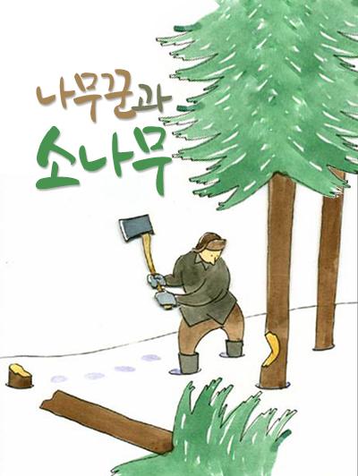 <a href='contents.php?CS_CODE=CS201407070147'>나무꾼과 소나무</a> 책표지