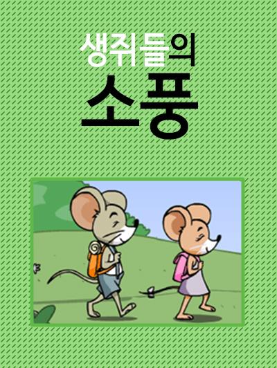 <a href='contents.php?CS_CODE=CS201407070196'>생쥐들의 소풍</a> 책표지