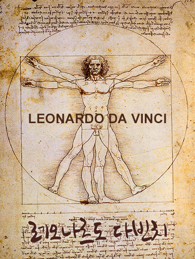 <a href='contents.php?CS_CODE=CS201407070513'>Leonardo da Vinci(레오나르도 다빈치)</a> 책표지