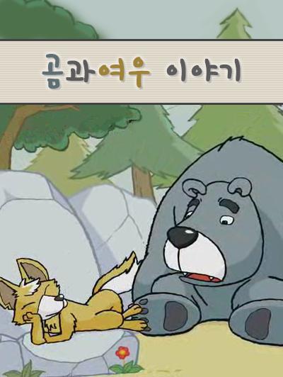 <a href='contents.php?CS_CODE=CS201407070072'>곰과여우 이야기</a> 책표지