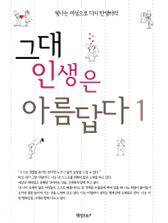 그대의 인생은 아름답다 1의 책표지