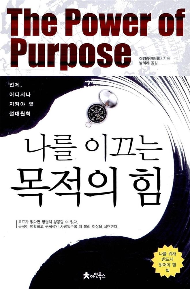 나를 이끄는 목적의 힘의 책표지