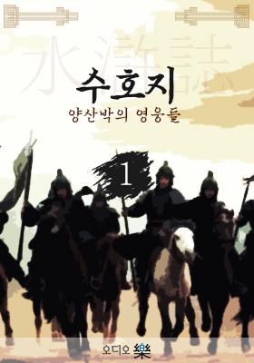 양산박의 영웅들 수호지 1의 책표지