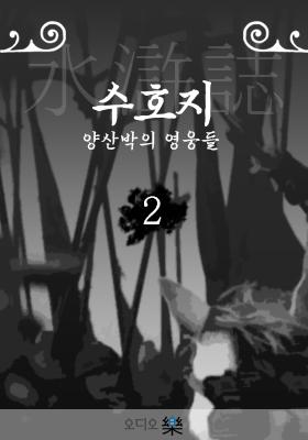 양산박의 영웅들 수호지 2의 책표지