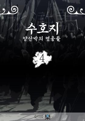 양산박의 영웅들 수호지 4의 책표지