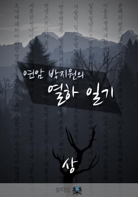 연암박지원 열하일기-상의 책표지