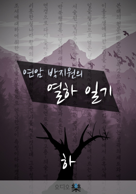 연암박지원 열하일기-하의 책표지