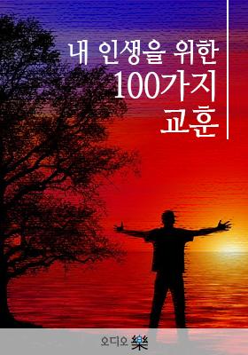 내 인생을 위한 100가지 교훈의 책표지