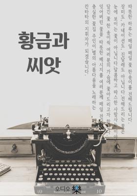 2018 따뜻한 편지 01의 책표지