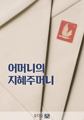 2018 따뜻한 편지 11의 책표지