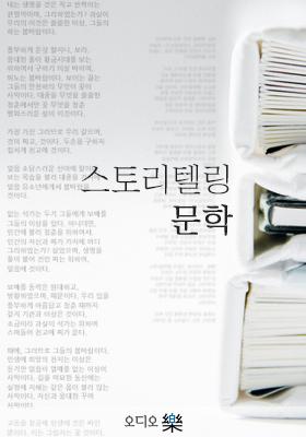 스토리텔링 문학의 책표지