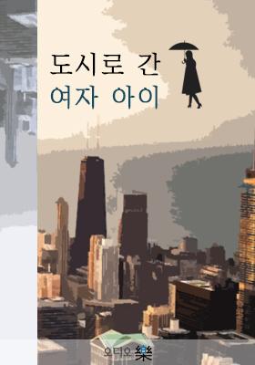 도시로 간 여자 아이의 책표지