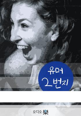 유머2번지의 책표지