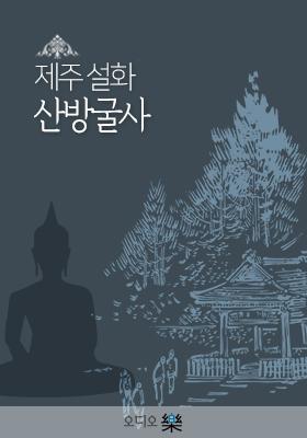 제주 설화 산방굴사의 책표지