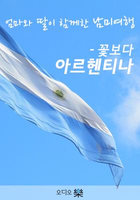 엄마와 딸이 함께한 남미여행 - 꽃보다 아르헨티나의 책표지