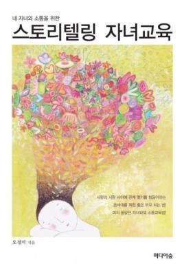 스토리텔링 - 자녀교육의 책표지