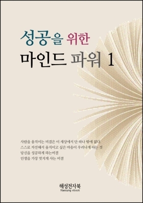 성공을 위한 마인드 파워1의 책표지
