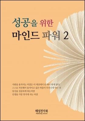 성공을 위한 마인드 파워2의 책표지