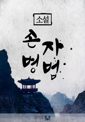 소설 손자병법의 책표지