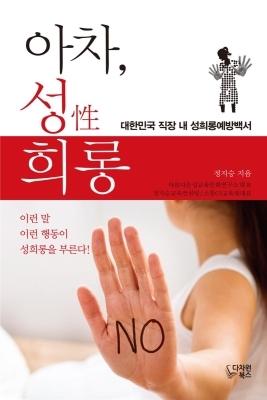 아차 성희롱의 책표지