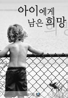 아이에게 남은 희망의 책표지