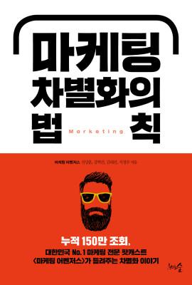 마케팅 차별화의 법칙의 책표지