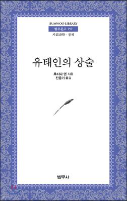 유태인의 상술의 책표지