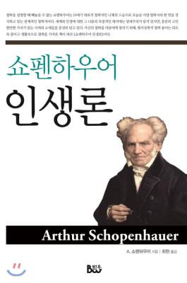 쇼펜하우어 인생론의 책표지
