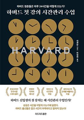 하버드 첫 강의 시간관리 수업의 책표지