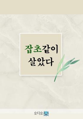 잡초같이 살았다의 책표지
