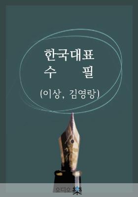 <a href='contents.php?CS_CODE=CS201409300294'>한국대표수필 (이상/김영랑)</a> 책표지