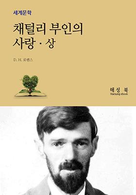 채털리 부인의 사랑 상권의 책표지