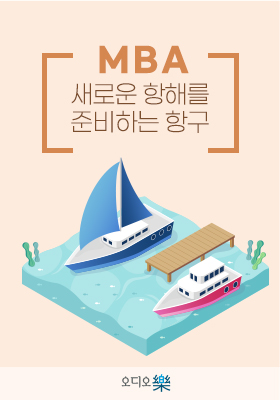 MBA 새로운 항해를 준비하는 항구의 책표지