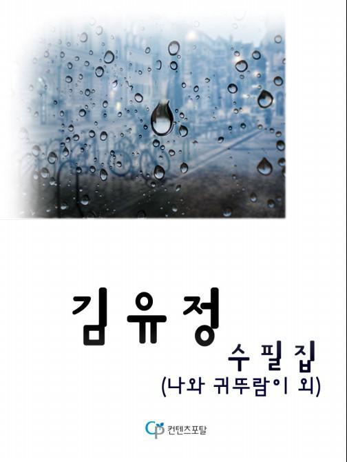 김유정 수필집(나와 귀뚜람이 외)