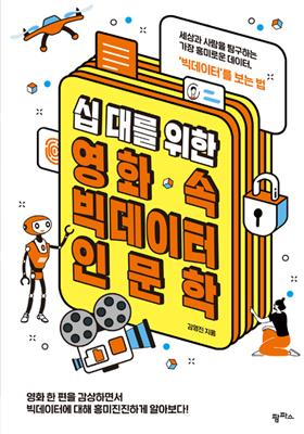 십 대를 위한 영화 속 빅데이터 인문학의 책표지