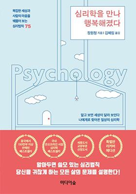심리학을 만나 행복해졌다의 책표지