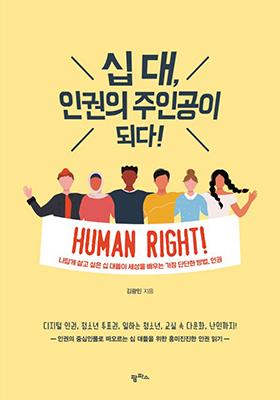 십 대, 인권의 주인공이 되다의 책표지