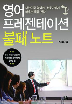 <a href='contents.php?CS_CODE=CS201509140015'>영어 프리젠테이션 불패 노트</a> 책표지