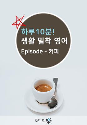 <a href='contents.php?CS_CODE=CS201607060002'>하루 10분! 생활 밀착 영어 - episode. 커피</a> 책표지
