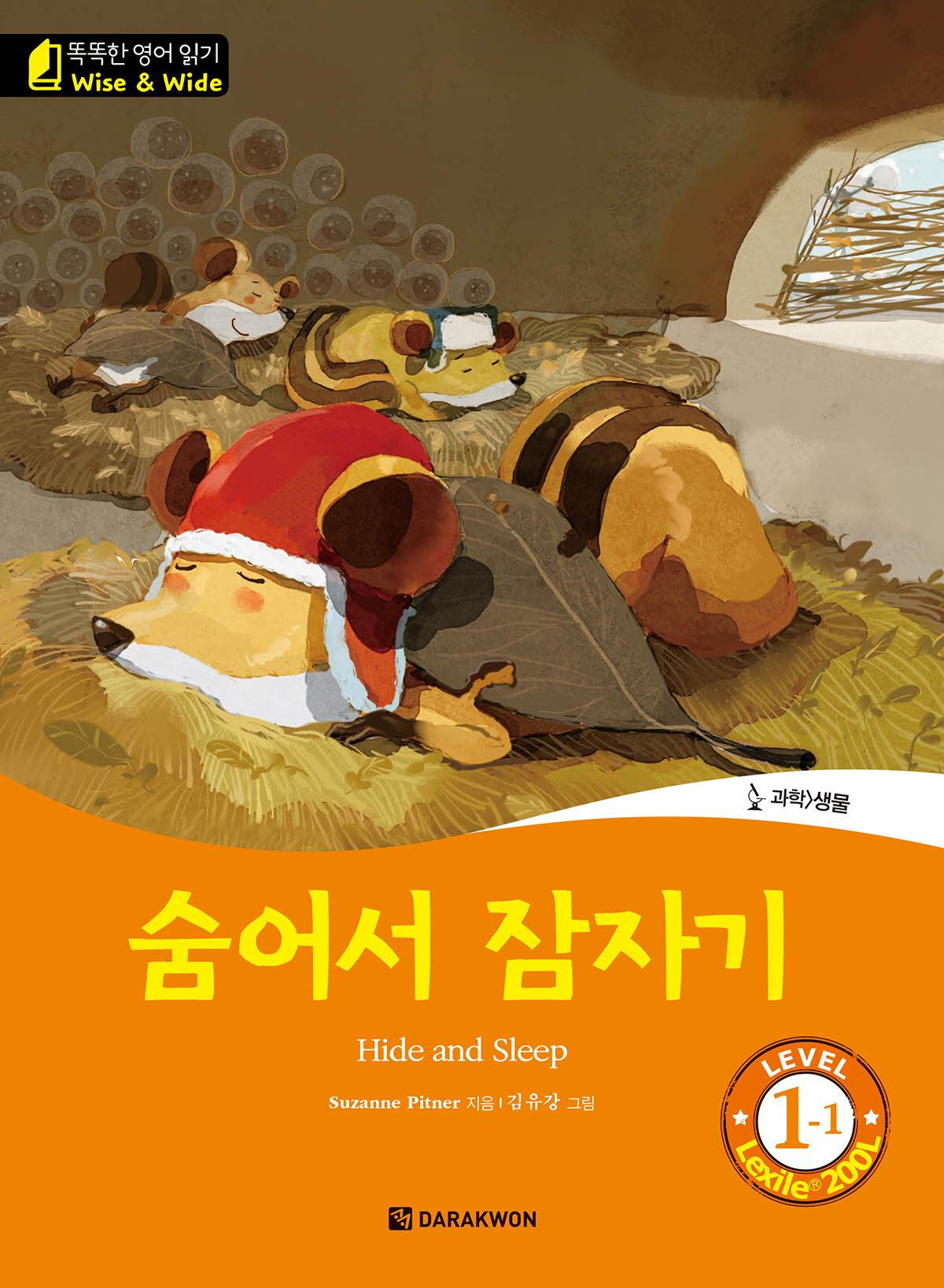 숨어서 잠자기 (Hide and Sleep)의 책표지