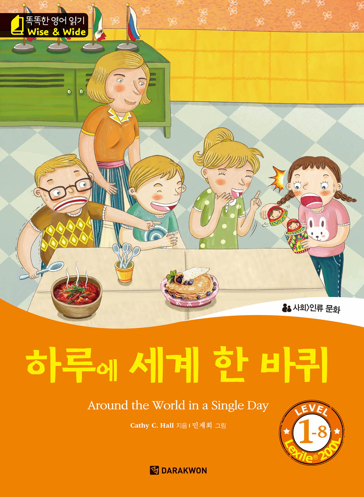 <a href='contents.php?CS_CODE=CS201803120008'>하루에 세계 한 바퀴 (Around the World in a Single Day)</a> 책표지