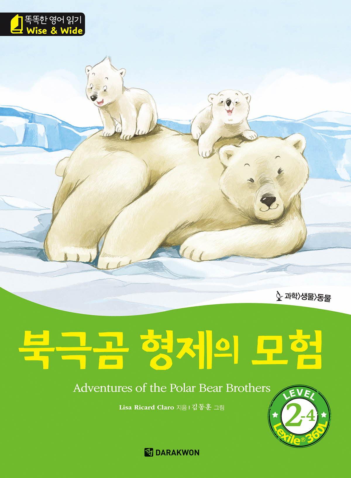 <a href='contents.php?cs_code=CS201803120014'>북극곰 형제의 모험 (..</a> 책표지